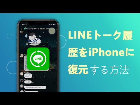 LINEのトーク履歴を完全に復元する方法とその消える原因とは