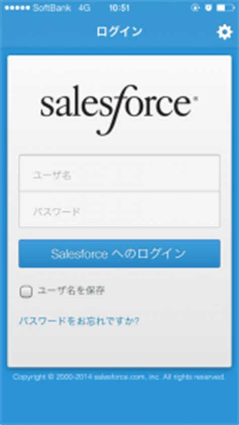 Salesforceモバイル案件の要件定義で注意すべき3つのポイント