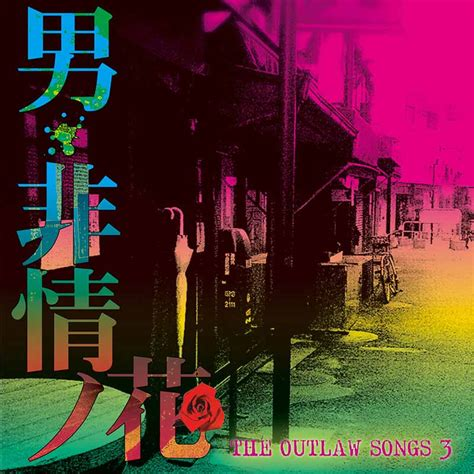 THE OUTLAW SONGS シリーズ[THE OUTLAW SONGS 3 男・非情の花:TECH-26477
