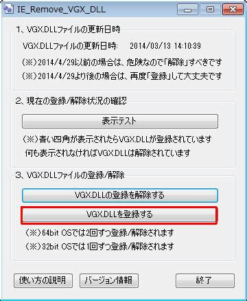 「IE6~11の深刻な脆弱性」(マイクロソフト セキ